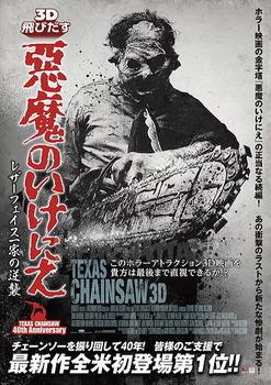 13050401_Texas_Chainsaw_3D_01s