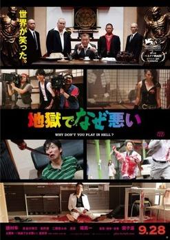 jigoku_flyer1