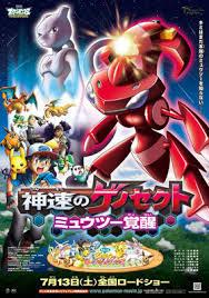 pokemon_shinsoku