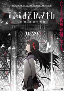 20130708_madomagi_poster