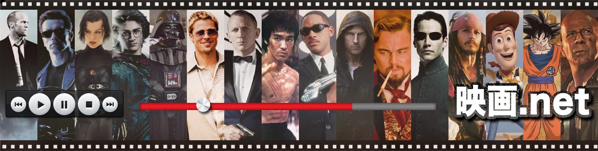 映画.net