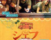 シェフ 三ツ星フードトラック始めました【ネタバレ|感想|評価|評判】元総料理長のアメリカ横断の旅を描いたハートフルコメディ!