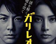 福山雅治主演映画「SCOOP!」大コケでフジの人気ドラマ「ガリレオ」復活か?!