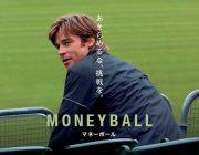 映画「マネーボール」観たが、セイバーメトリクスって素晴らしいよな