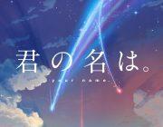 映画「君の名は。」興行収入200億円突破!