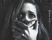 映画「ドント・ブリーズ」観たが、怖すぎ!息が止まる映画だったわww