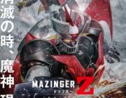 【映画】 注目映画紹介:「劇場版 マジンガーZ / INFINITY」必殺技連発の圧巻のバトルシーン! 熱い人間ドラマも