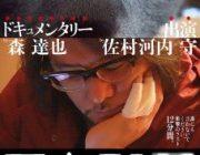 映画 FAKE【ネタバレ|感想|評価|評判】佐村河内守 主演!ゴーストライター騒動で日本中の注目を集めた騒動のドキュメンタリー