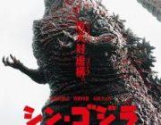 映画 シン・ゴジラ【ネタバレ|感想|評価|評判】12年ぶりに東宝が製作したオリジナル「ゴジラ」が復活!