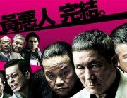 映画「アウトレイジ」シリーズ続編が完成していた!最終作となる見込み!