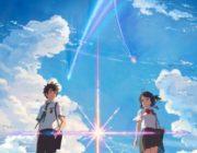 新海誠監督『君の名は。』全国映画動員ランキングで初登場1位を獲得!
