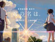 タイトル『○の○』のアニメ映画ヒットする率!異様に高い説!