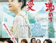 湯を沸かすほどの熱い愛【ネタバレ|感想|評価|評判】宮沢りえ主演作!日本映画史に残る家族愛の物語