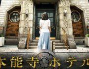 フジの脚本盗作疑惑で映画「本能寺ホテル」が爆死危機?!綾瀬はるかに大打撃