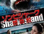 ゾンビ化したサメが襲ってくる映画作ったら全米一位取れるんじゃね?
