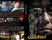 映画「冷たい熱帯魚」観たが結構深い作品だよな