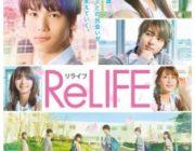 映画 ReLIFE リライフ【ネタバレ|感想|評価|評判】アプリ・アニメで人気となった夜宵草の同名マンガを実写映画化