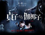 映画「貞子vsカヤコ」完全にネタ映画でワロタww