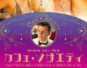 カフェ・ソサエティ【ネタバレ|感想|評価|評判】1930年代ハリウッド黄金時代を背景に恋・人生を描いたロマンティックコメディ