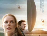 """飛行体が「ばかうけにしか見えない」と話題のSF映画「メッセージ」、本当に""""ばかうけ""""から影響を受けていたと監督"""
