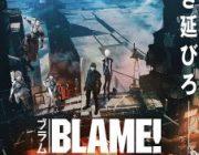BLAME!【ネタバレ|感想|評価|評判】「アフタヌーン」で連載したSF漫画「BLAME!」をアニメーション化