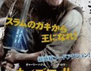 キング・アーサー【ネタバレ|感想|評価|評判】アーサー王伝説をモチーフに手がけたソードアクションエンタテインメント