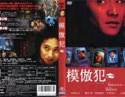 なんで日本は『セブン』や『羊たちの沈黙』みたいな異常犯罪者モノの映画を作れないのか?