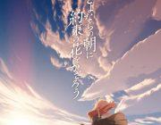 【アニメ】『あの花』脚本家・岡田麿里さんの初監督アニメ『さよならの朝に約束の花をかざろう』が劇場公開決定