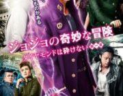 【映画】荒木飛呂彦氏、映画『ジョジョ』不安視するファンに「完成度は予想を超える」山崎賢人の仗助を絶賛