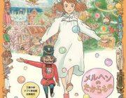 宮崎駿の新作が判明 クルミわり人形とネズミの王さま 大ヒット200億円間違いなし