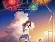 打ち上げ花火がどうたらこうたらとかいう映画が歴史的にも稀な大爆死wwwww