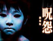 日本人「映画『呪怨』観たけど怖かった~」アメリカ人「ジャップさぁ・・・」