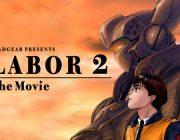 「機動警察パトレイバー2 the Movie」とかいう映画が神すぎるwww