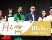 【映画】「月と雷」高良健吾、丸刈り丸めがねで登場 観客から驚きの声