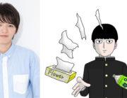 【芸能】濱田龍臣、「モブサイコ100」実写ドラマ化で主演!「いまからわくわく」