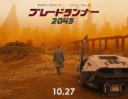 【映画】35年前の名作に相応しい続編になっているのか?「ブレードランナー 2049」