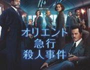 【映画】オリエント急行殺人事件【ネタバレ|感想|評価|評判】
