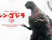 シン・ゴジラという石原さとみ以外完璧な映画wwwwwww