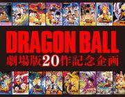 【映画】「ドラゴンボール」劇場版第20作公開決定、鳥山明脚本でサイヤ人の強さの原点描く