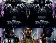 【映画】国王でありヒーロー、「ブラックパンサー」の2面性を映し出すキャラポスター公開