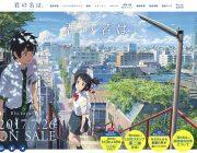【映画】<新海誠は宮崎駿になれるか?>「君の名は。」が国民的な支持を受けたワケ...1月3日にテレビ朝日で地上派初放送
