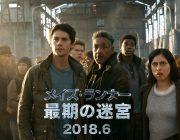 【映画】メイズ・ランナー完結編『最期の迷宮』6月日本公開!