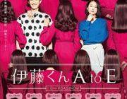 【映画】伊藤くん A to E【ネタバレ|感想|評価|評判】