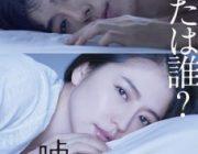 【映画】嘘を愛する女【ネタバレ|感想|評価|評判】