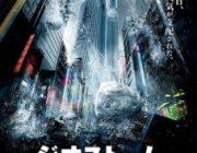 【映画】『ジオストーム』が初登場1位 『最後のジェダイ』破る