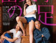【男を狂わす美脚】主演片山萌美、映画「富美子の足」で体当たり演技…身長170cm、92センチGカップ