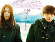 【映画】リバーズ・エッジ【ネタバレ|感想|評価|評判】