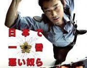 「日本で一番悪い奴ら」という地上波では放送されないであろう北海道の恥晒し映画
