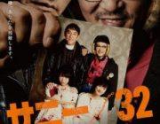 【映画】サニー 32【ネタバレ|感想|評価|評判】