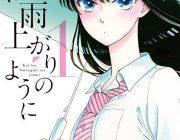 【漫画】恋は雨上がりのように:「最終回まであと2回」 テレビアニメも放送中の人気マンガ 5月25日に実写映画も公開